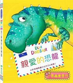親愛的恐龍 (79折)