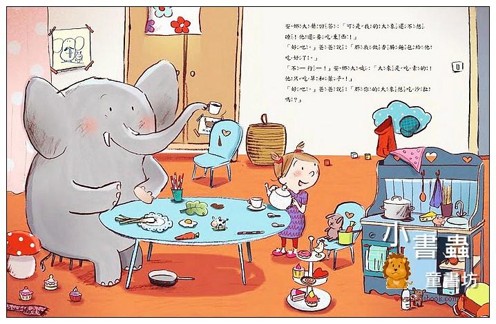 內頁放大:我的大象還不想睡 (79折)
