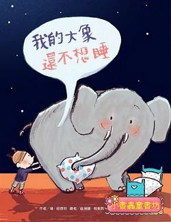 我的大象還不想睡 (79折)