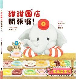 甜甜圈店開張囉! (85折)