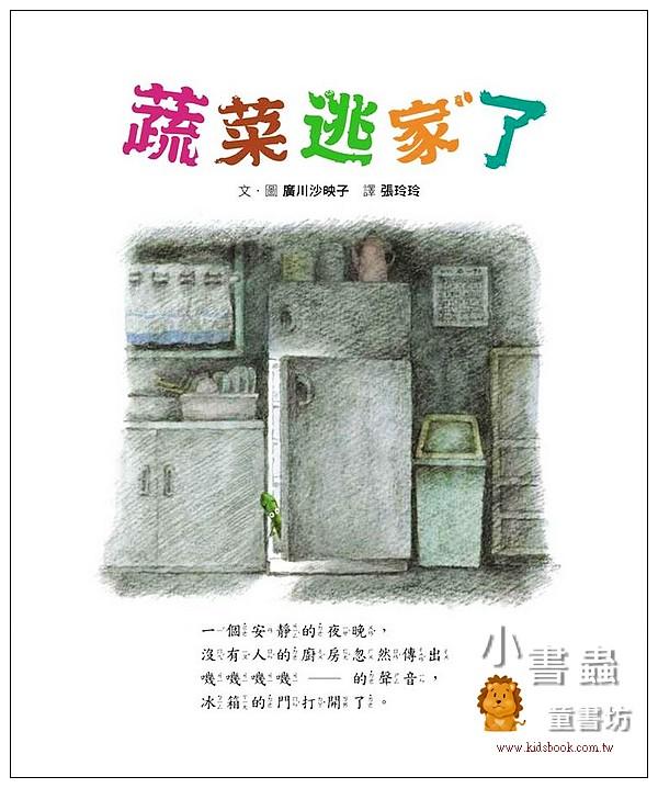 內頁放大:蔬菜逃家了<親近植物繪本> (85折)
