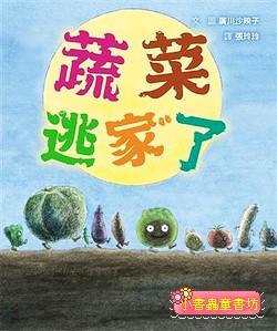 蔬菜逃家了<親近植物繪本> (85折)