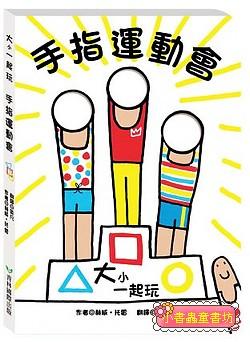 大小一起玩:3-1手指運動會(互動繪本) (85折)