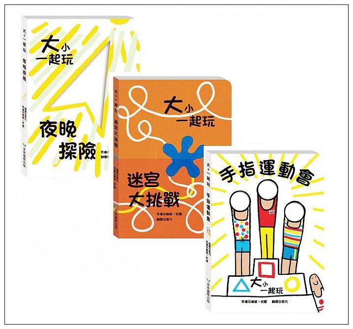 內頁放大:大小一起玩第三輯 3合1(互動繪本)(85折)