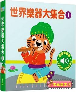 世界樂器大集合 1 我的小小音樂圖畫書 (75折)(4月幼幼精選特價)