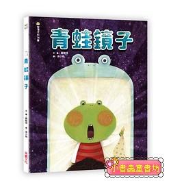 青蛙鏡子 (79折)