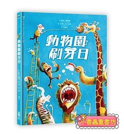 動物園刷牙日 (79折)