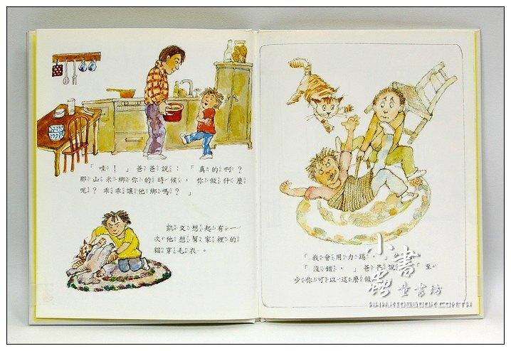 內頁放大:公園小霸王(79折)