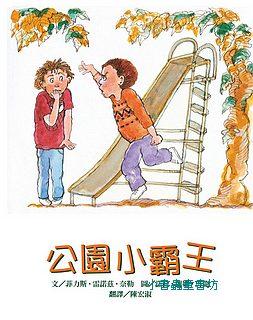 公園小霸王(79折)