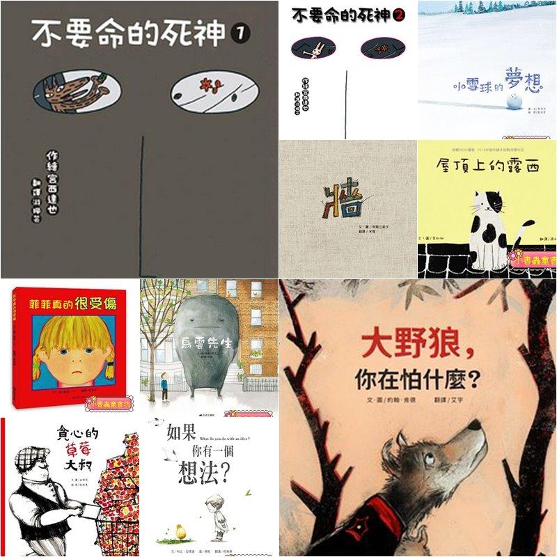 內頁放大:三之三繪本合輯10合1 (10)(新書)(75折)