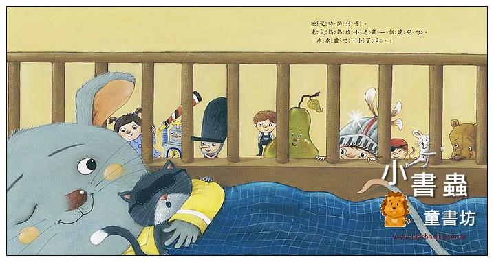 內頁放大:如果你想呼呼大睡 (85折)