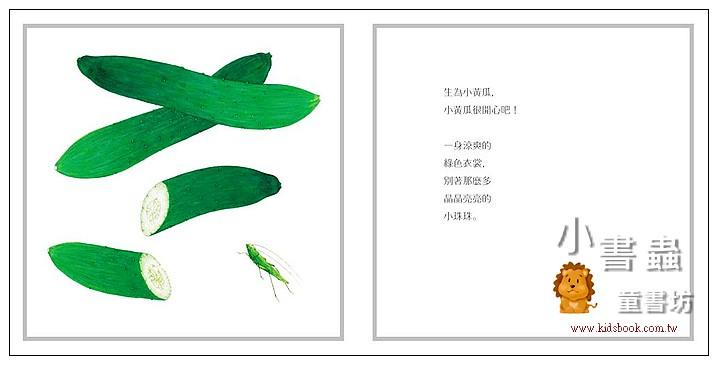 內頁放大:蔬菜頌歌<親近植物繪本> (79折)
