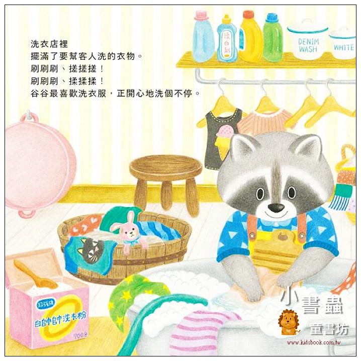 內頁放大:浣熊谷谷的洗衣店 (85折)