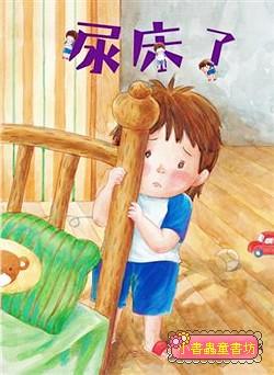 尿床了: 和孩子一起面對尿床的挫折!(9折)