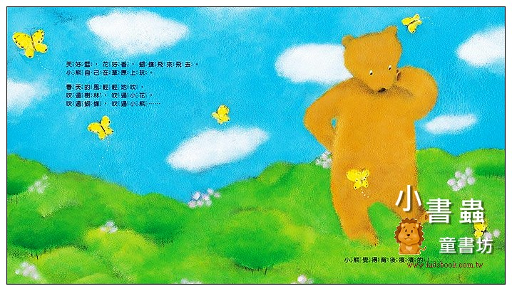 內頁放大:好癢! 好癢!(85折)