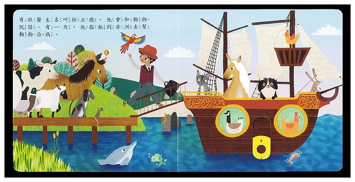 內頁放大:推、拉、轉硬頁操作書(中文)(童話):杜立德醫生(79折)