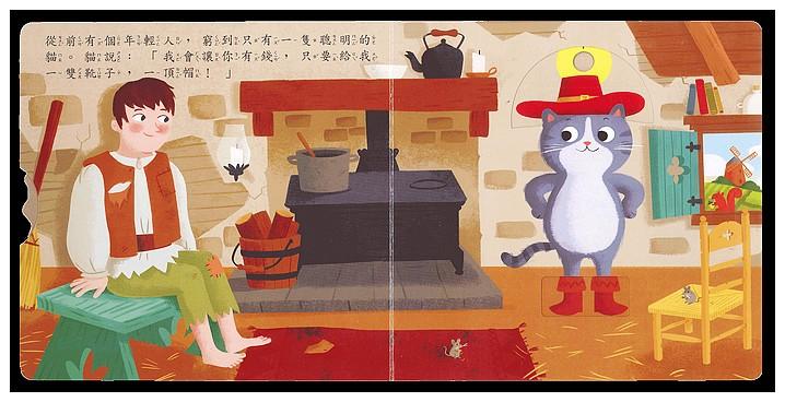 內頁放大:推、拉、轉硬頁操作書(中文)(童話):長靴貓(79折)