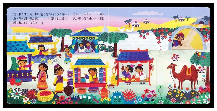 內頁放大:推、拉、轉硬頁操作書(中文)(童話):阿拉丁神燈(79折)