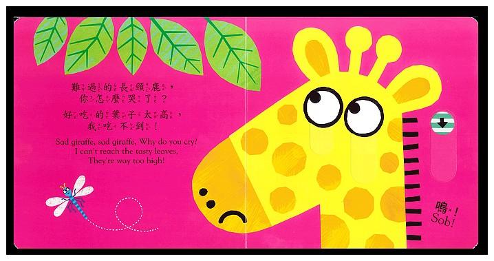 內頁放大:動一動真好玩硬頁操作書(動物):小狗,小狗,你好嗎?(79折)