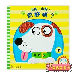 動一動真好玩硬頁操作書(動物):小狗,小狗,你好嗎?(79折)