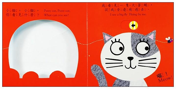 內頁放大:動一動真好玩硬頁操作書(動物):小貓,小貓,你看見什麼?(79折)