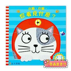 動一動真好玩硬頁操作書(動物):小貓,小貓,你看見什麼?(79折)