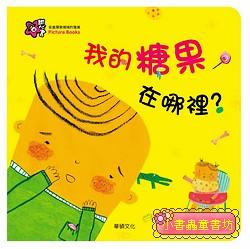 甜心書:我的糖果在哪裡?(79折)