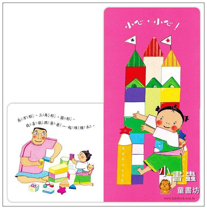 內頁放大:甜心書:我喜歡爸爸(79折)