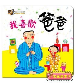 甜心書:我喜歡爸爸(79折)