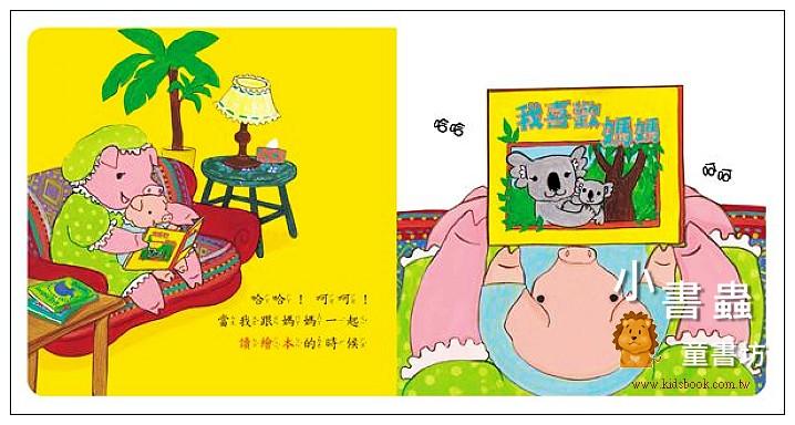 內頁放大:甜心書:我喜歡媽媽(79折)