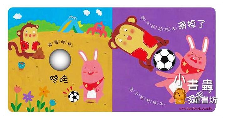 內頁放大:甜心書:圓圓的球咚咚 (79折)