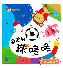 甜心書:圓圓的球咚咚 (79折)