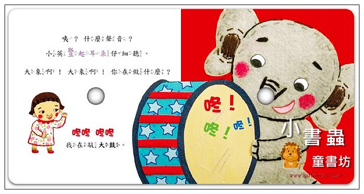 內頁放大:甜心書:大象啊! 大象啊! 你在做什麼? (79折)