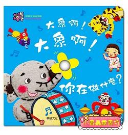 甜心書:大象啊! 大象啊! 你在做什麼? (79折)