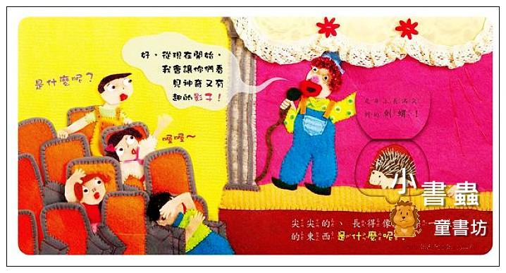 內頁放大:甜心書:猜一猜, 它是什麼?(75折)(3月幼幼精選特價)