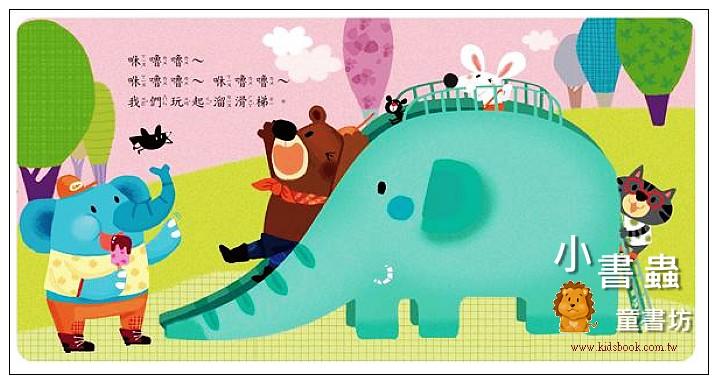 內頁放大:甜心書:開心的遊樂園(79折)