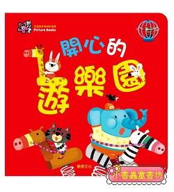 甜心書:開心的遊樂園(75折)(3月幼幼精選特價)