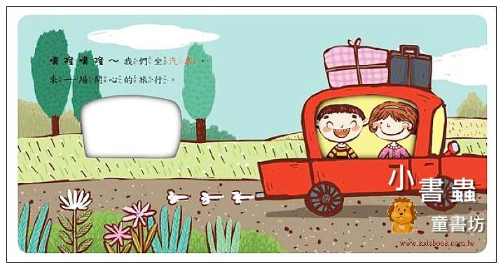 內頁放大:甜心書:噗隆噗隆 開心的旅行 (75折)(3月幼幼精選特價)