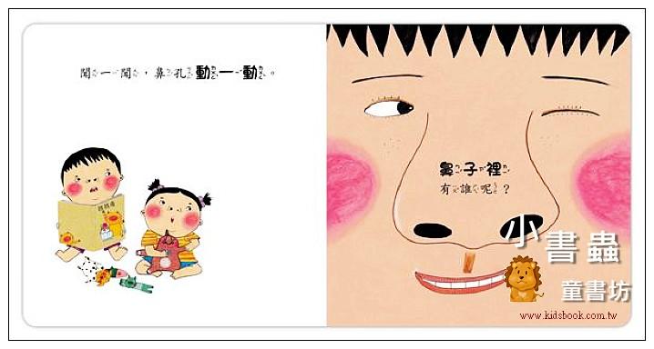 內頁放大:甜心書:小鼻子, 吸一吸, 聞一聞! (79折)