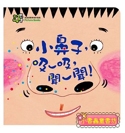 甜心書:小鼻子, 吸一吸, 聞一聞! (75折)(3月幼幼精選特價)