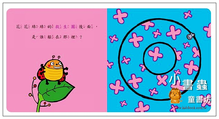 內頁放大:甜心書:是誰躲在那裡? (75折)(3月幼幼精選特價)