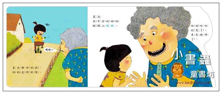 內頁放大:甜心書:親一親, 大家都歡迎 (79折)