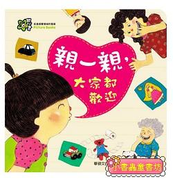 甜心書:親一親, 大家都歡迎 (75折)(3月幼幼精選特價)