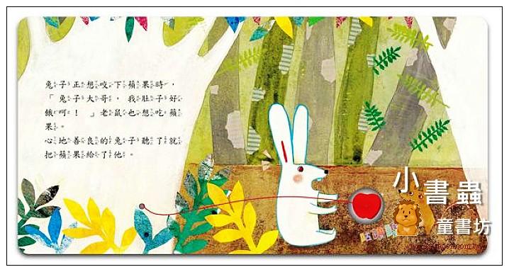 內頁放大:甜心書:大家一起吃蘋果 (75折)(3月幼幼精選特價)