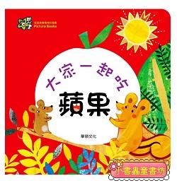 甜心書:大家一起吃蘋果 (75折)(3月幼幼精選特價)