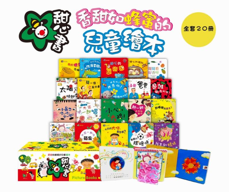 內頁放大:甜心書系列全套20冊 (7折)(3月幼幼精選特價)