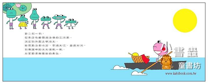 內頁放大:青蛙大俠江河湖:湯姆牛繪本 (85折)
