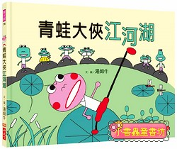 青蛙大俠江河湖:湯姆牛繪本 (85折)