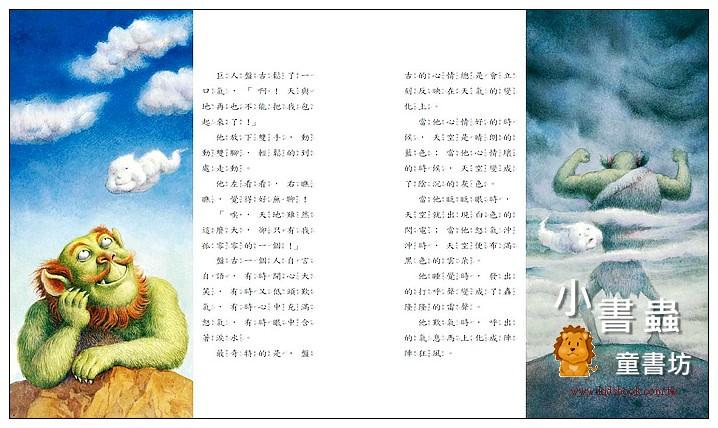 內頁放大:我最喜愛的中國神話 (85折)
