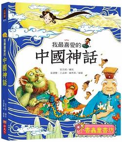 我最喜愛的中國神話 (85折)